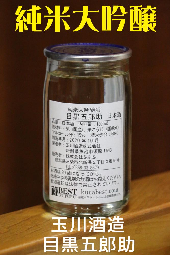 tamagawa-meguro-180