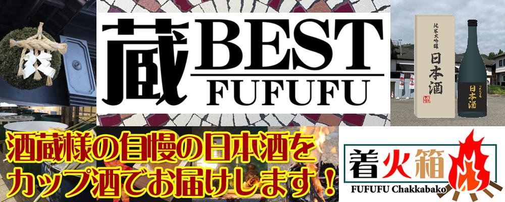 蔵BEST/蔵ベスト~ソロキャンパー(ソロ キャンプ)と女性と下戸(げこ)の皆様にちょっと贅沢な日本酒をお届けします〜ふふふ