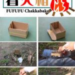 fukukao-usuya-180